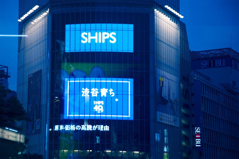SHIPS40th_001